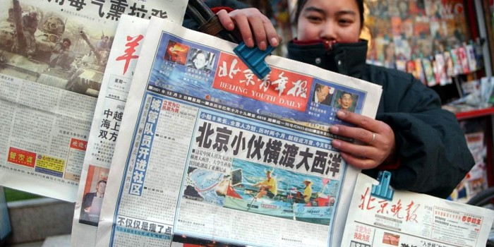 Beijing Youth Daily